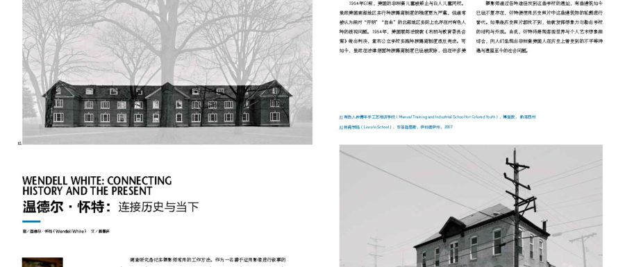 #SchoolsfortheColored in PhotoWorld China